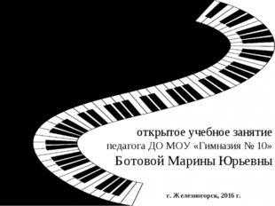 «Практика применения ИКТ на учебных занятиях по классу фортепиано» открытое у
