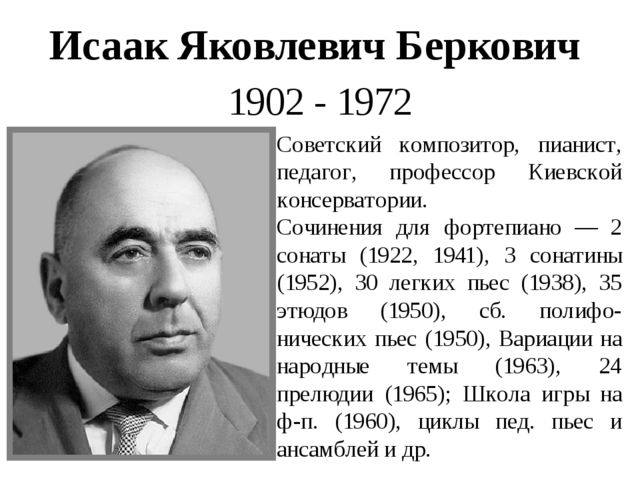 Исаак Яковлевич Беркович 1902 - 1972 Советский композитор, пианист, педагог,...