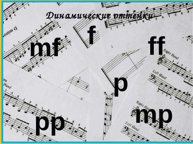 Динамические оттенки mf mр ff рр f р