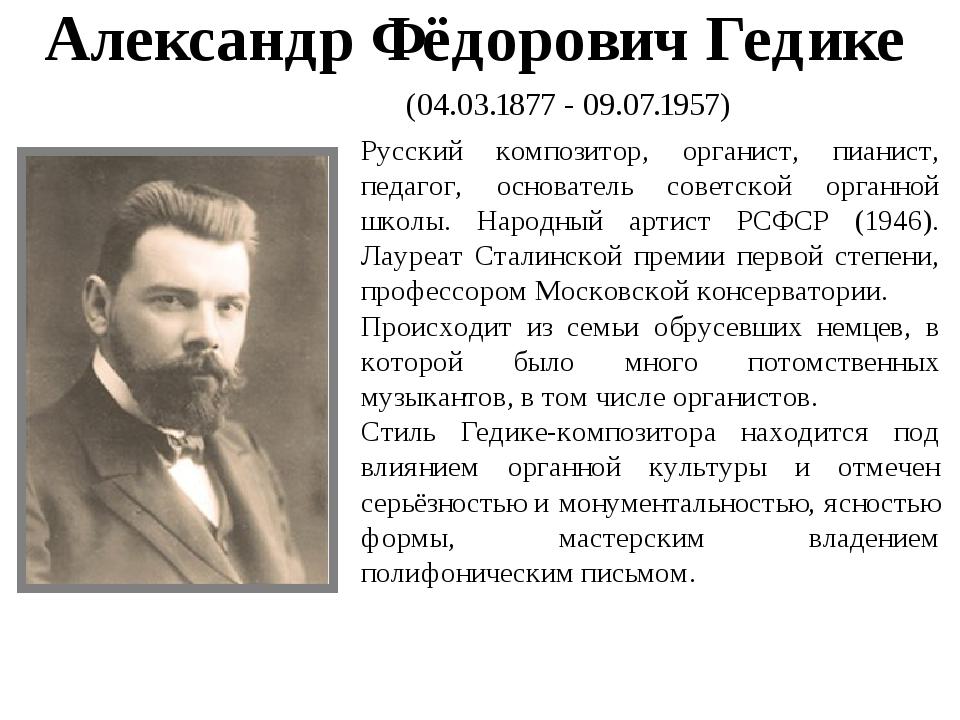 Александр Фёдорович Гедике (04.03.1877 - 09.07.1957) Русский композитор, орга...
