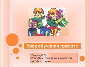 Урок обучения грамоте Титовец Н.С. КГБОШИ «Бийский лицей-интернат Алтайского