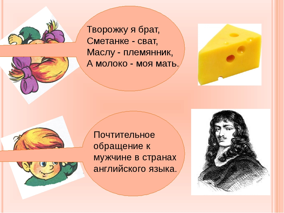 Творожку я брат, Сметанке - сват, Маслу - племянник, А молоко - моя мать. По...