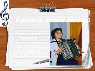 Воронина Любовь Васильевна Учитель музыки МБОУ «Лицей» Города Абакана Республ