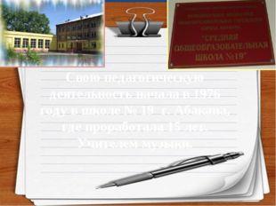 Свою педагогическую деятельность начала в 1976 году в школе № 19 г. Абакана,