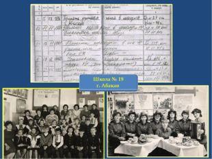 Школа № 19 г. Абакан