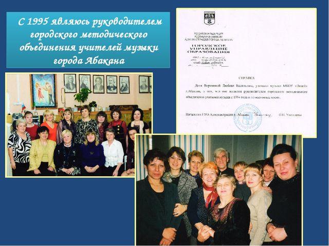 C 1995 являюсь руководителем городского методического объединения учителей м...