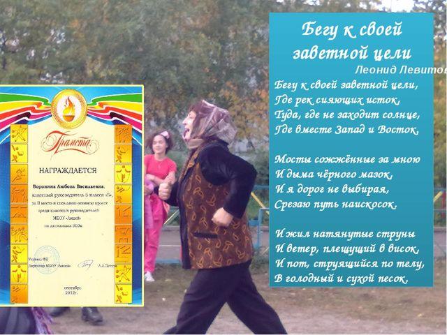 Бегу к своей заветной цели Леонид Левитов Бегу к своей заветной цели, Где рек...
