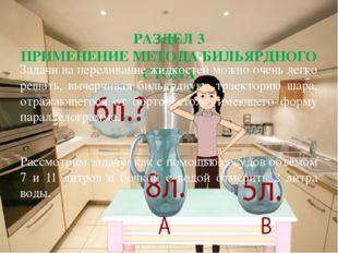 РАЗДЕЛ 3 ПРИМЕНЕНИЕ МЕТОДА БИЛЬЯРДНОГО СТОЛА Задачи на переливание жидкостей