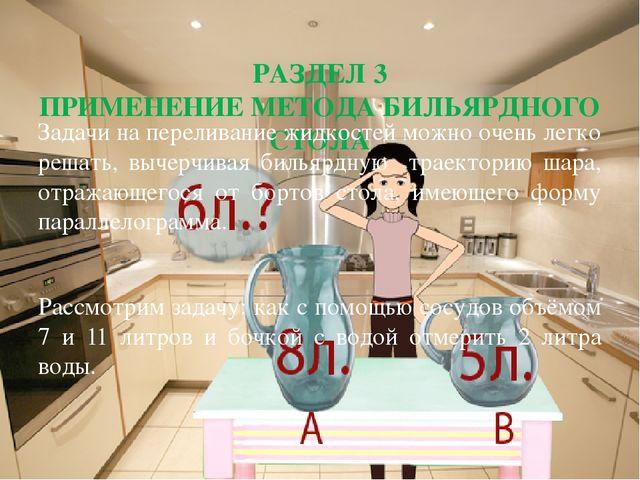 РАЗДЕЛ 3 ПРИМЕНЕНИЕ МЕТОДА БИЛЬЯРДНОГО СТОЛА Задачи на переливание жидкостей...