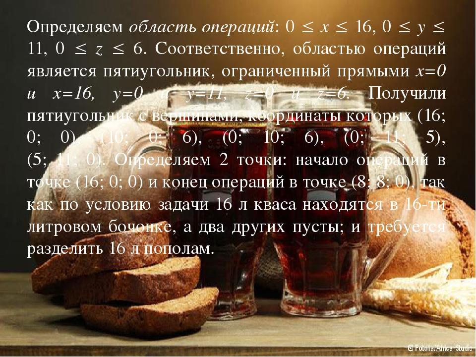 Определяем область операций: 0  x  16, 0  y  11, 0  z  6. Соответствен...