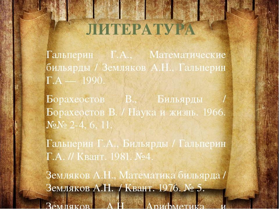 ЛИТЕРАТУРА Гальперин Г.А., Математические бильярды / Земляков А.Н., Гальперин...