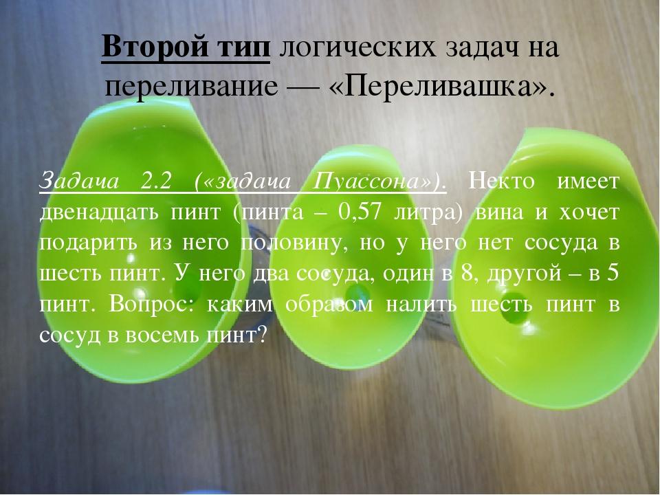 Задачи на переливания и ее решение физика решение задач по теме плавление и