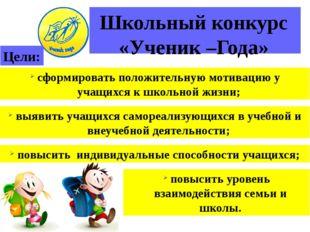 Школьный конкурс «Ученик –Года» сформировать положительную мотивацию у учащих