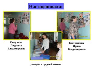 Нас оценивали: Кашулина Людмила Владимировна Бастрыкина Ирина Владимировна уч