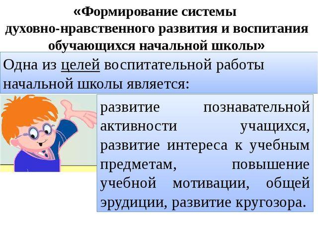 Одна из целей воспитательной работы начальной школы является: развитие познав...