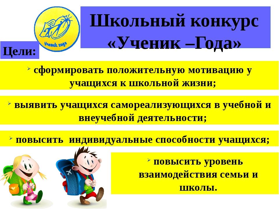 Школьный конкурс «Ученик –Года» сформировать положительную мотивацию у учащих...