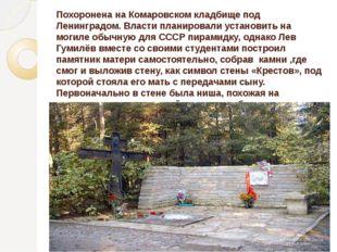 Похоронена на Комаровском кладбище под Ленинградом. Власти планировали устано