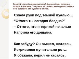 Главной чертой Анны Ахматовой была любовь к жизни, к людям, к близким. Она ум