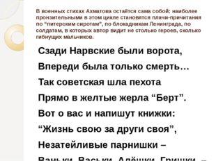 В военных стихах Ахматова остаётся сама собой: наиболее пронзительными в этом
