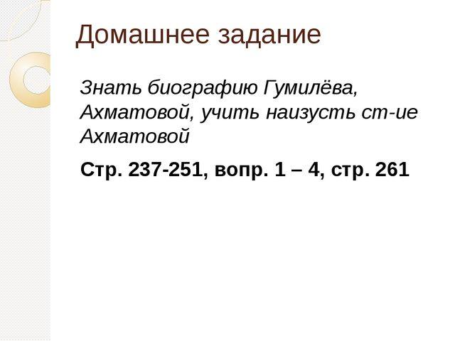 Домашнее задание Знать биографию Гумилёва, Ахматовой, учить наизусть ст-ие Ах...