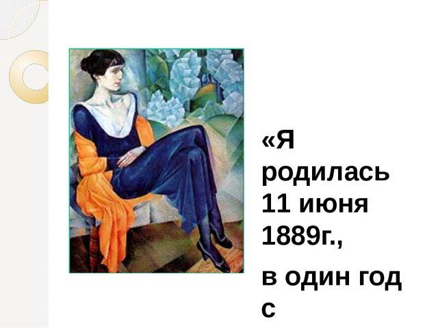 """«Я родилась 11 июня 1889г., в один год с Чаплиным, «Крейцеровой сонатой"""" Л.Т..."""
