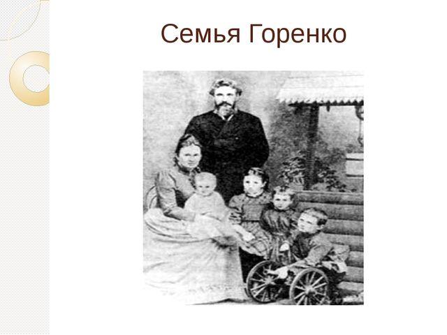 Семья Горенко