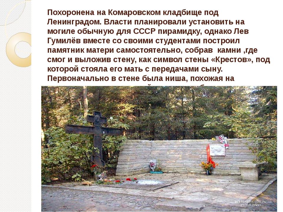 Похоронена на Комаровском кладбище под Ленинградом. Власти планировали устано...