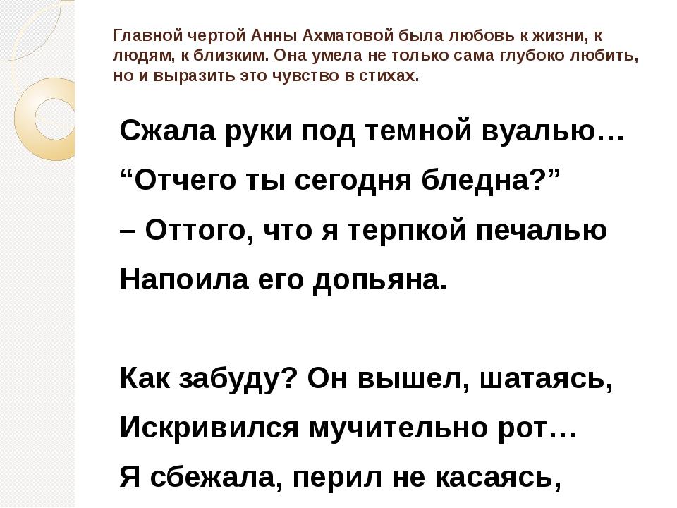 Главной чертой Анны Ахматовой была любовь к жизни, к людям, к близким. Она ум...