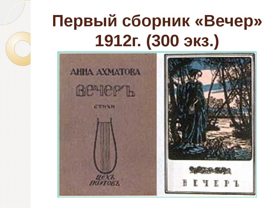 Первый сборник «Вечер» 1912г. (300 экз.)