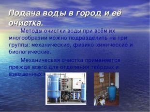 Подача воды в город и её очистка. Методы очистки воды при всём их многообрази