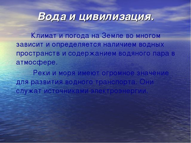 Вода и цивилизация. Климат и погода на Земле во многом зависит и определяется...