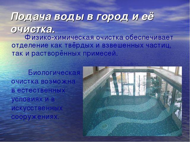 Подача воды в город и её очистка. Биологическая очистка возможна в естественн...