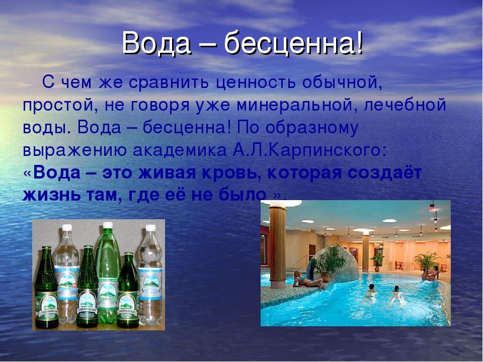 Вода – бесценна! С чем же сравнить ценность обычной, простой, не говоря уже м...