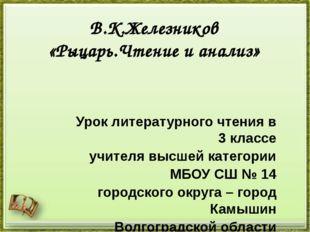 В.К.Железников «Рыцарь.Чтение и анализ» Урок литературного чтения в 3 классе