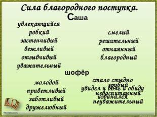 http://aida.ucoz.ru Сила благородного поступка. Саша увлекающийся робкий заст