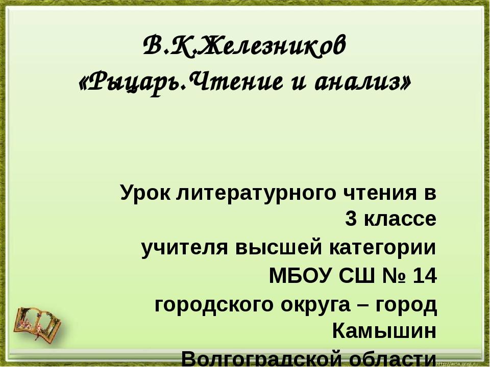 В.К.Железников «Рыцарь.Чтение и анализ» Урок литературного чтения в 3 классе...