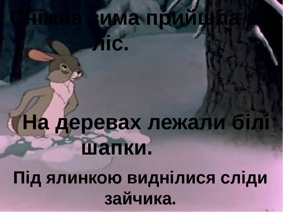 Під ялинкою виднілися сліди зайчика. Сніжна зима прийшла в ліс. На деревах л...