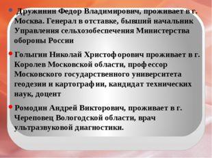 Дружинин Федор Владимирович, проживает в г. Москва. Генерал в отставке, бывш