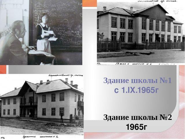 Здание школы №1 с 1.IX.1965г Здание школы №2 1965г