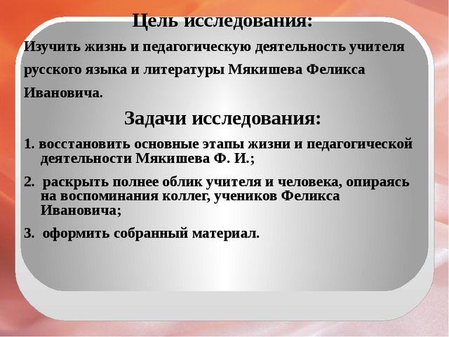 Цель исследования: Изучить жизнь и педагогическую деятельность учителя русск...