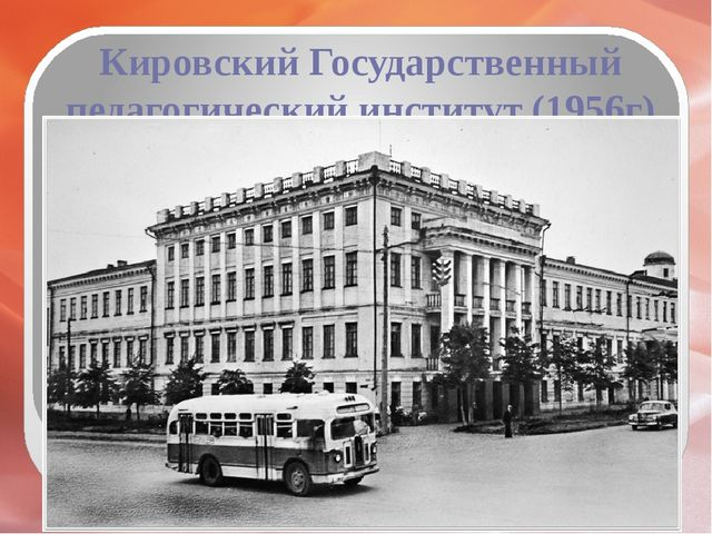 Кировский Государственный педагогический институт (1956г)