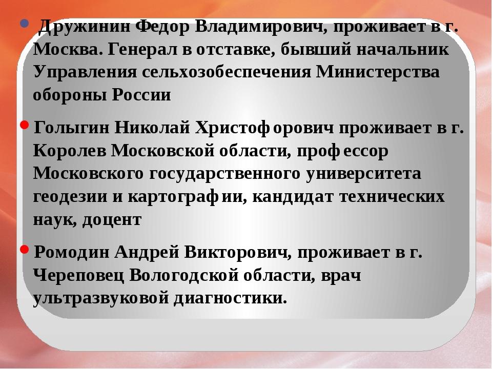 Дружинин Федор Владимирович, проживает в г. Москва. Генерал в отставке, бывш...