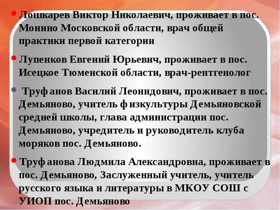 Лошкарев Виктор Николаевич, проживает в пос. Монино Московской области, врач...