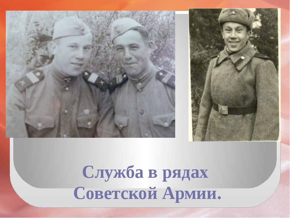 Служба в рядах Советской Армии.