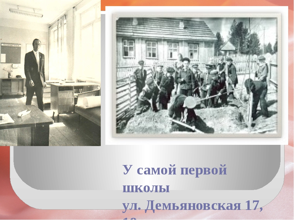 У самой первой школы ул. Демьяновская 17, 18.