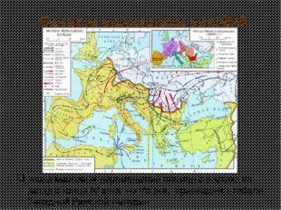 Великое переселение народов эпоха массовых перемещений племен с востока на за