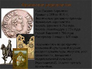 Франкское королевство Сын Пипина Короткого Правил с 768 по 814 гг. Значительн