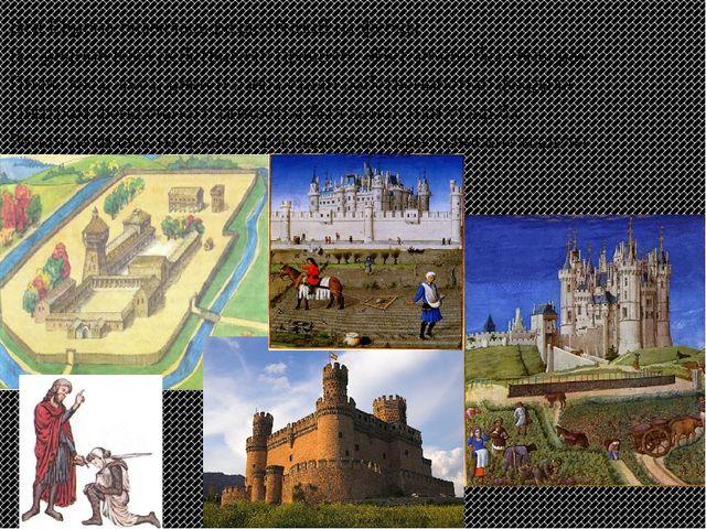 Вся Европа оказалась разделённой на феоды В Средние века действовало правило:...