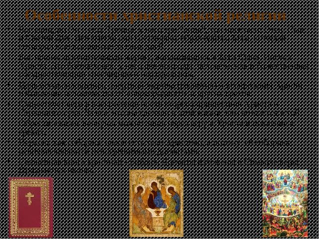 """Бог един, но Он – есть Троица, у него три """"лица"""", три ипостаси: Отец, Сын и С..."""
