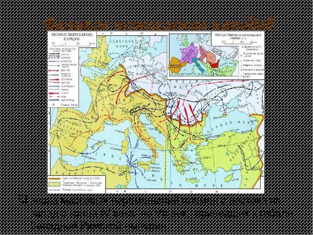 Великое переселение народов эпоха массовых перемещений племен с востока на за...